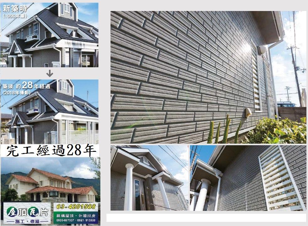 日本外壁材 室內外皆可使用
