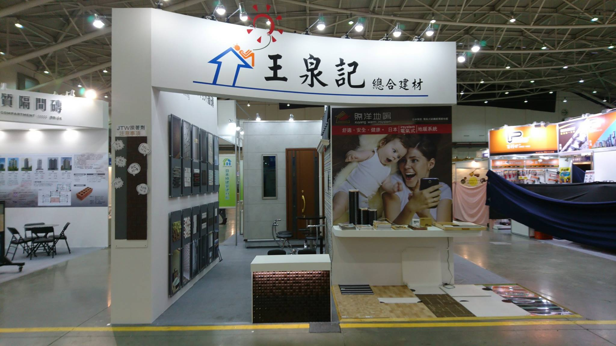 為期四天的2017台北國際建材展在南港展覽館盛大開幕了!